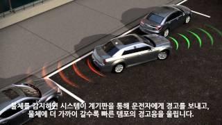 Chrysler 300C ParkSense® 전후방 주차 보조 시스템