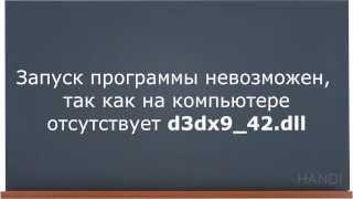 Как исправить ошибку d3dx9_42.dll (d3dx9_43.dll)