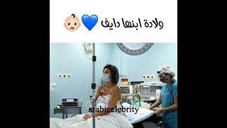 تجربة ميريام فارس على نتفلكس و ولادة ابنها دايف في فيلم غدارة يا دنيا تحميل MP3