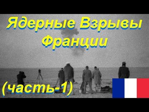 Ядерные Взрывы Франции (часть-1)