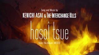 """浅井健一 & THE INTERCHANGE KILLS """"細い杖"""" (Official Music Video)"""