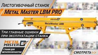 Ручные, Metal MasterLBM 300 PRO