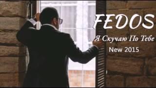 FEDOS - Я Скучаю По Тебе  (NEW2015)