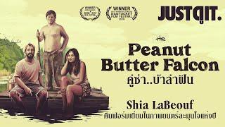 รู้ไว้ก่อนดู The Peanut Butter Falcon คู่ซ่าบ้าล่าฝัน การกลับมาของ Shia LaBeouf #JUSTดูIT