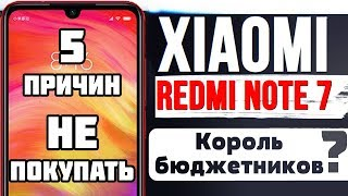 ТОП 5 Причин НЕ ПОКУПАТЬ Redmi Note 7   5 Причин КУПИТЬ Redmi Note 7 бюджетник 2019