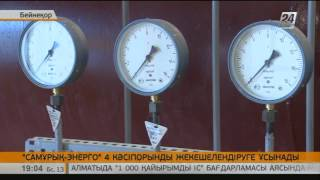 АО Самрук-Энерго. Сюжет от 24.кз