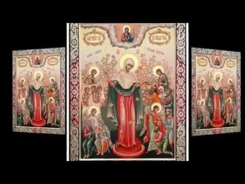 Православная молитва... Покров Пресвятой Богородицы