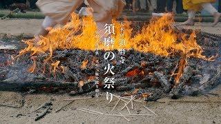 須磨の火祭り~柴燈大護摩供火生三昧火渡り修行~大本山須磨寺