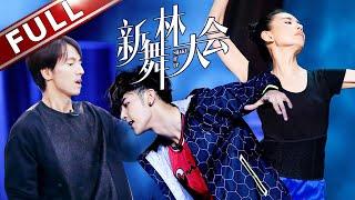 【FULL】《新舞林大会》第3期 | B组明星开启舞林之梦 言承旭综艺首秀挑战舞蹈 | 20180805【东方卫视官方高清】