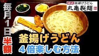 丸亀製麺釜揚げうどんを4倍楽しむ方法毎月1日は半額