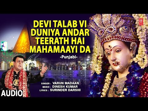 देवी तलाब भी दुनिया अंदर तीर्थ है महामाई दा