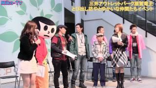 映像で湖国の魅力伝え隊Miko-TVとび出し坊やイベント編Part2