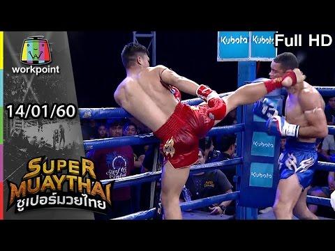 ซูเปอร์มวยไทย  | ก้านคอทีเดียวจอด |14 ม.ค. 60 Full HD