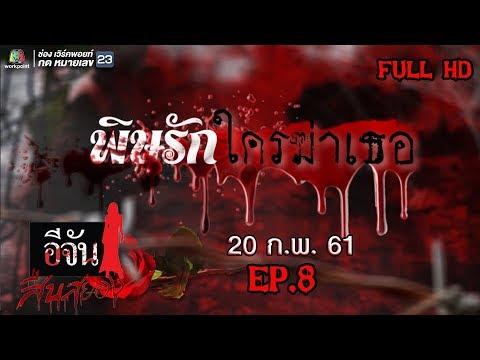 อีจันสืบสยอง |  พิษรักใครฆ่าเธอ | 20 ก.พ. 61 Full HD
