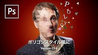 【Photoshop講座】人物をポリゴンスタイル風に加工する