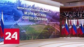 Сергей Собянин официально вступает в должность мэра Москвы - Россия 24