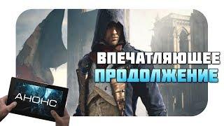 Assasin`s Creed  : Unity выйдет на мобильные платформы? (Анонс)