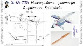 3d моделирование самолетов программа