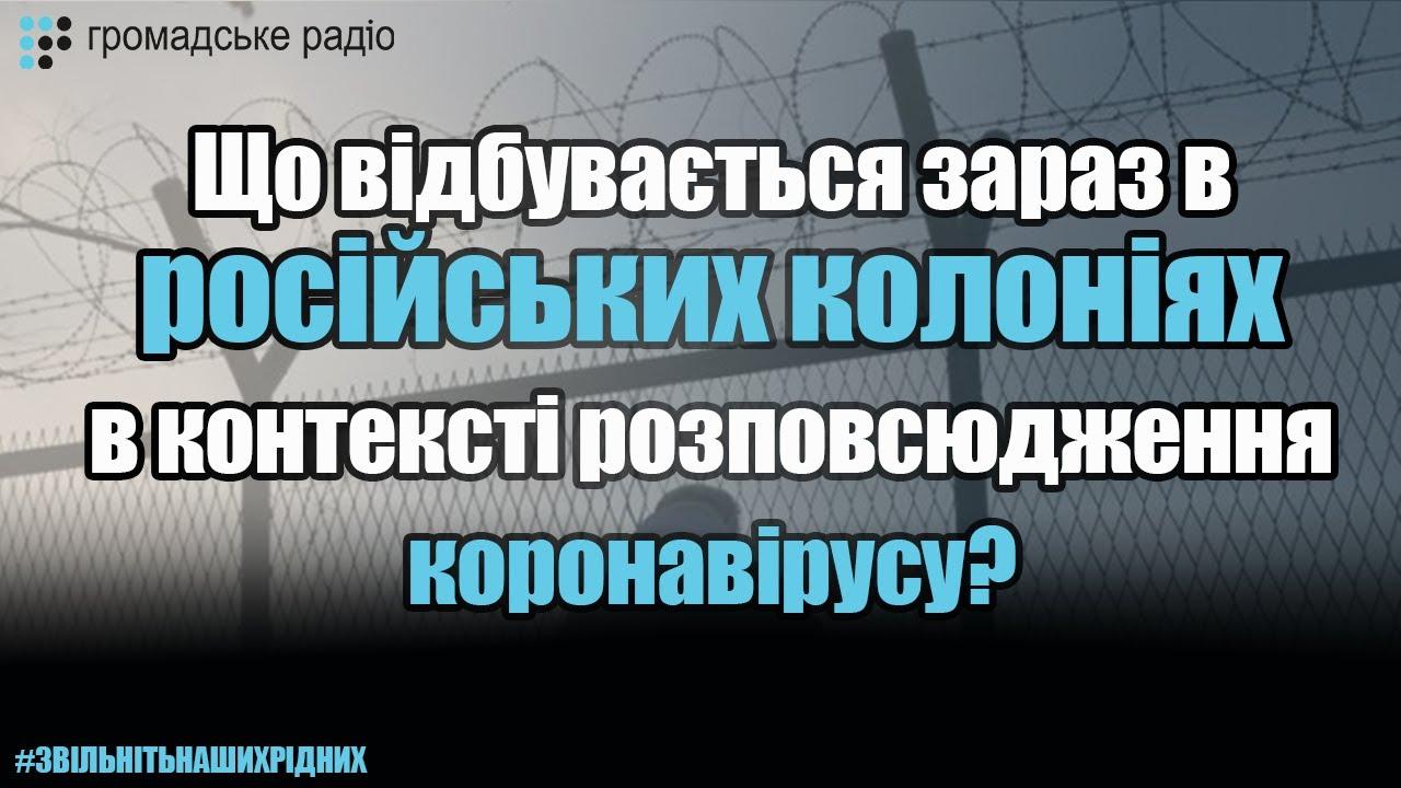 Что происходит сейчас в российских колониях в контексте распространения коронавируса?