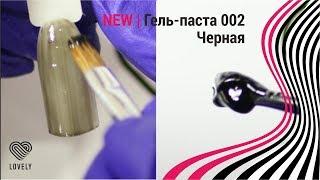 Гель-паста Lovely №002, 5ml