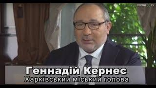 Программа ГородХ. Гость - мэр Харькова Геннадий Кернес