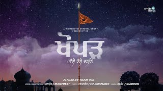 Khopad | Dego Tego Fateh | Manpreet | Harmanjeet | Gurmoh | White Notes Entertainment