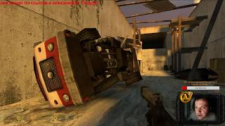 Half-life 2 (Стрим 2)