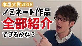 本屋大賞2018ノミネート作品全部紹介する予定!小説紹介/書評