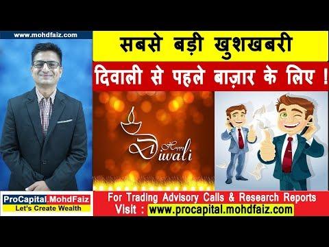 सबसे बड़ी खुशखबरी दिवाली से पहले बाज़ार के लिए | SHARE MARKET NEWS TODAY