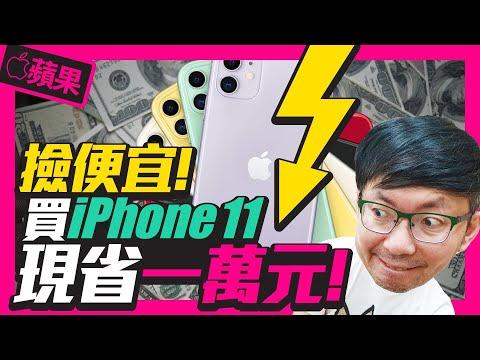 Tim哥教教大家如何買iphone11可以省下10000元