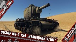 "Обзор KV-2 754 - ""Немецкий утюг"" | War Thunder"