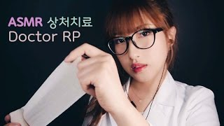 (Eng Sub)ASMR. 상처치료 상황극 Doctor Treating Your Wounds