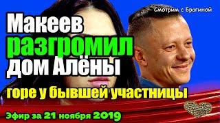 ДОМ 2 НОВОСТИ на 6 дней Раньше Эфира за 21  ноября  2019