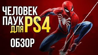 Обзор Marvel's Spider Man   Блеск и нищета Человека Паука!
