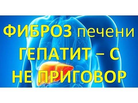Новый курс лечения в лечении гепатита с
