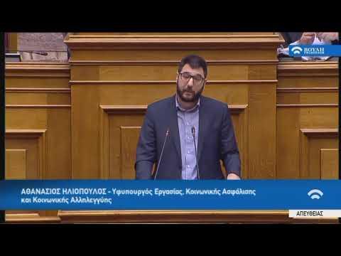 Α.Ηλιόπουλος(Υφυπουργός Εργασίας)(Ψήφος εμπιστοσύνης στην Κυβέρνηση)(15/01/2019)