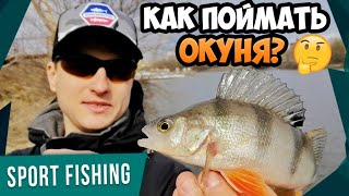 Рыболовные секреты с владимиром русаковым микроджиг