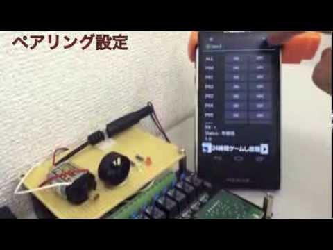 Video of スマホI/O BTIO 8