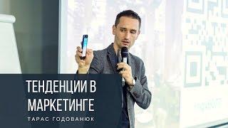 Годованюк Тарас. Тенденции в маркетиге