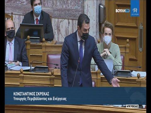 Κύρωση της Συμφωνίας ελληνικού Δημοσίου με «Ελληνικός Χρυσός»