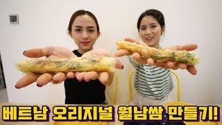 한국인 99% 이상이 모르는 베트남 오리지널 월남쌈!