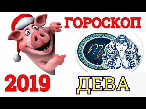 ГОРОСКОП-2019 *ДЕВА* САМЫЙ ТОЧНЫЙ АСТРОПРОГНОЗ НА ГОД СВИНЬИ