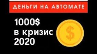 Деньги на автомате.