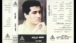 مازيكا Mohamed Tharwat - El Re7la / محمد ثروت - الرحلة تحميل MP3