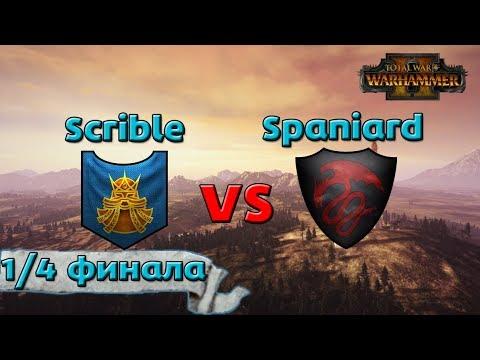 Турнир по Total War: WARHAMMER 2 - \