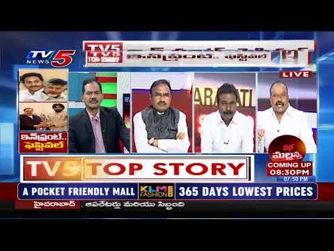 LIVE: రాజధాని రగడ ఎటు దారి తీస్తుంది ? | Top Story Live Debate with Sambasiva Rao | TV5 News