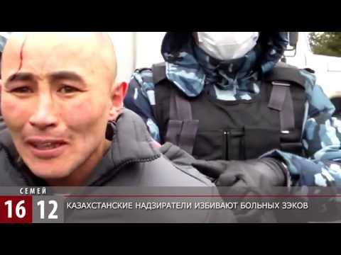 как встречают ЭТАП в Казахстане!!!