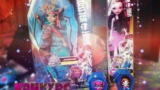 Monster High.Mattel.Конкурс на куклы монстер хай!GIVEAWAY 4
