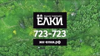 Видео ЖК Ёлки