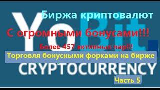 Yobit.net - торговля бонусными форками(часть5)